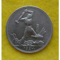 Полтинник 1924 г Сохран