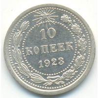 0033 10 копеек 1923 года.