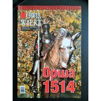 Исторический журнал, ОРША 1514, 96 стр., новый + пригласительная открытка