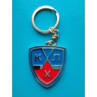 "Брелок с логотипом ""КХЛ"" двухсторонний."