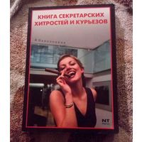 Книга секретарских хитростей и курьезов