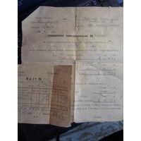 Оккупационные платежки 1942 г. в рублях и марках-пфеннигах Виленщина