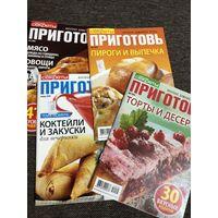Кулинарные журналы с рецептами >30шт.
