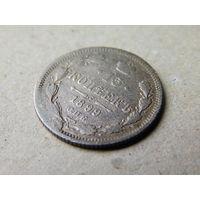 15 копеек 1899 редкий брак выкрошка штемпеля