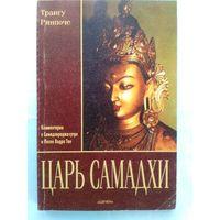 Царь самадхи. Комментарии к Самадхираджа-сутре и Песне Лодро Тае. Трангу  Ринпоче.