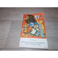 Игры и игровые упражнения для развития речи ( пособие советских времен). Книга для воспитателя детского сада