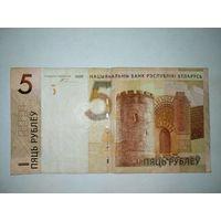 5 рублей 2009 года серия ХХ красивый номер 0012120