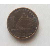 1 динар 2012 г Сербия