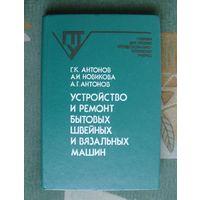 Устройство и ремонт бытовых, швейных и вязальных машин. А. Новикова