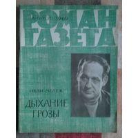 Иван Мележ. Дыхание грозы. Роман-газета 9(631),10(632) 1969 г.