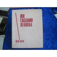 Век глазами Ленина 1870-1970. Фотоальбом.