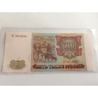 5.000 рублей РФ образца 1993 года (мод. 1994), серия ГС (ГС 3212526)