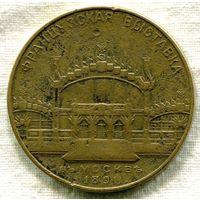 Медаль Французкая выставка в Москве 1891 г.