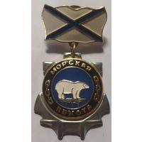 Медаль МП (бел. медведь) (на планке - андр. флаг мет.)