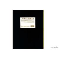 Книга учета в линейку А4 96 листов, твердая обложка