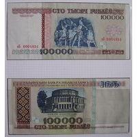 БЕЛАРУСЬ 1996г.в.  100.000(сто тысяч) рублей
