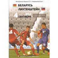 2014 Беларусь U-21 - Лихтенштейн U-21