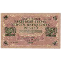 250 рублей 1917 Шипов - Афанасьев  АА-053  Сохран!!!