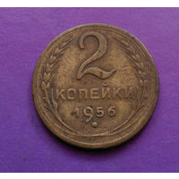 2 копейки 1956 СССР #02