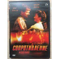 DVD СОПРОТИВЛЕНИЕ (ЛИЦЕНЗИЯ)