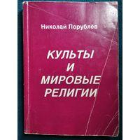 Николай Порублев Культы и мировые религии