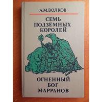 Александр Волков Семь подземных королей. Огненный бог Марранов