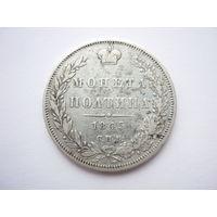 Полтина Николая I, 1845 г. (С.П.Б.-КБ)! Росс. Империя. Серебро. Оригинал! В состоянии! Качество.