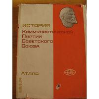 Атлас. История КПСС. 1982. Редкое издание, тираж - 52 тыс. экз.