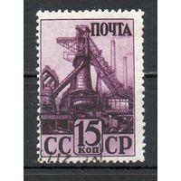 Индустриализация  СССР 1941 год 1 марка