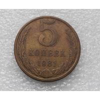 5 копеек 1981 СССР #04