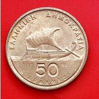 13-02 Греция, 50 драхм 1988 г.
