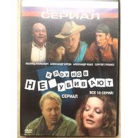 DVD КЛОУНОВ НЕ УБИВАЮТ (ЛИЦЕНЗИЯ)