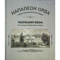 Напалеон Орда - З фондаў Нацыянальнай бібліятэкі Беларусі. Mapoleon Orda. From the funds of the National library of Belarus