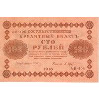 Россия, 100 рублей, 1918 г. Пятаков - Барышев