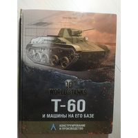 World of tanks. Т-60 и машины на его базе\3