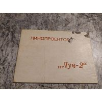 """Паспорт""""Кинопроектор Луч 2""""\1"""