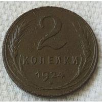 2 копейки 1924 года.