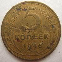 СССР 5 копеек 1946 г.