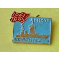 """Линкор """" Октябрьская революция """". 183."""