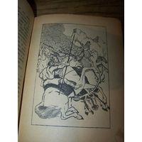 В.Ф.ВЕЙНЛАНД РУЛАМАН 1924