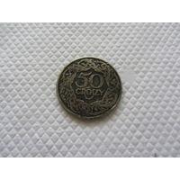 50 грошей 1923 г.
