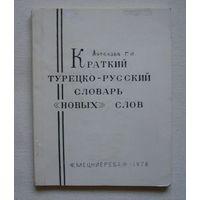 Краткий турецко-русский словарь новых слов