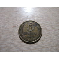 5 копеек СССР 1981