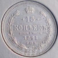 Россия, 15 копеек 1861 года, СПБ ФБ