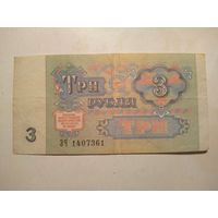 3 рубля 1991 г.  серия ЗЧ ... СССР