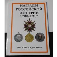 Награды Российской Империи 1700-1917г. Каталог-определитель.