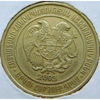 Армения 200 драм 2003 год.
