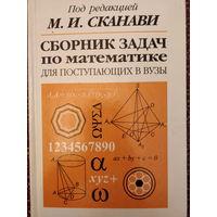 Сборник задач по математике для поступающих в ВУЗы. Под редакцией М.И. Сканави