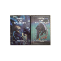 Миры Рэя Брэдбери, тома 2 и 4 (комплект 2 книги)