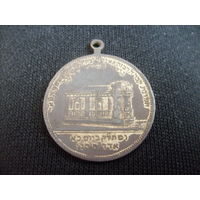 Еврейский жетон